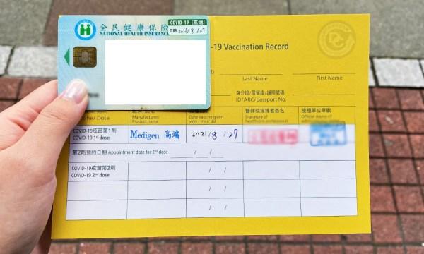 接種記錄卡