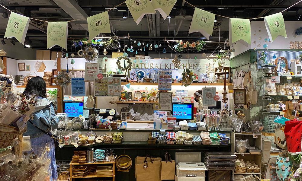 【板橋購物】Natural Kitchen|便宜好逛的日本居家雜貨