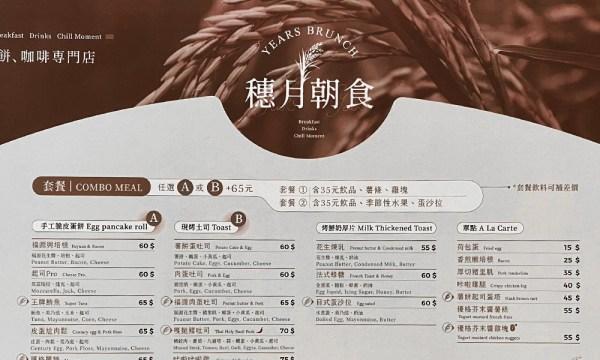穗月朝食 菜單