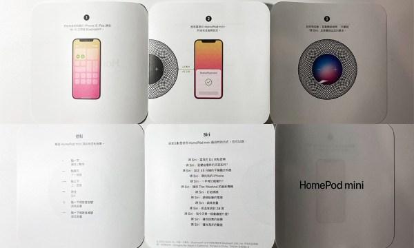 HomePod mini基本說明