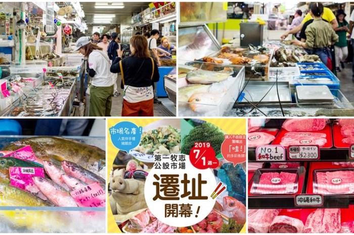 沖繩旅遊 | 國際通 牧志公設市場 – 那霸必去美食景點 2019遷移新臨時市場
