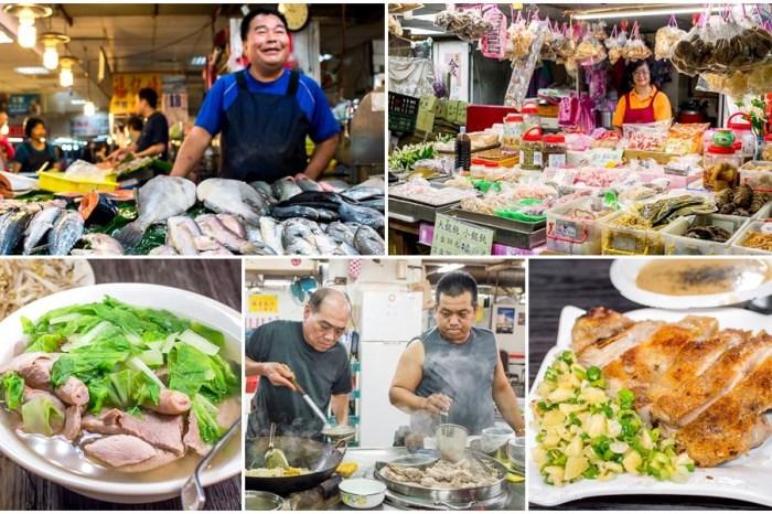 基隆 美食景點   成功市場 – 新鮮水果蔬菜 肉類海鮮食材  美食廣場