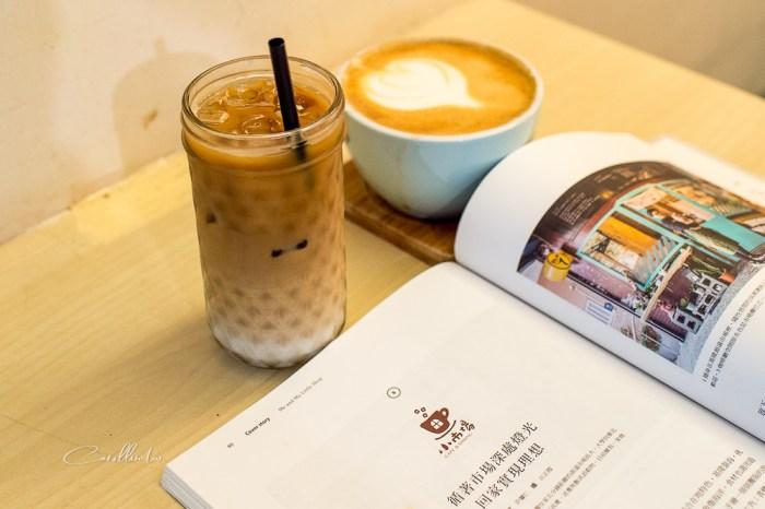 基隆 暖暖美食 | 小市場咖啡 – 源遠市場 在地食材新鮮上桌