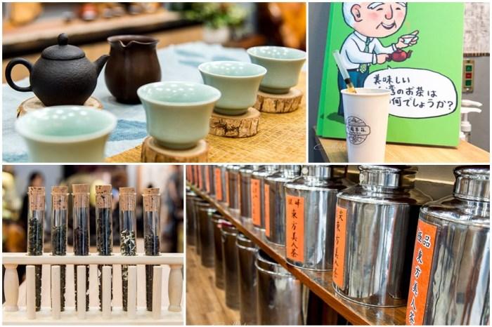 台北 中正區 | 峰圃茶莊 – 車站附近 賣珍珠奶茶的百年茶鋪老店 台灣伴手禮