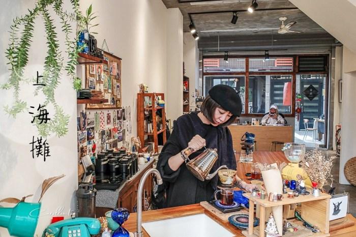 台中咖啡店 | 上海攤 – 一中街咖啡店/寵物友善/有手機維修的複合式咖啡館