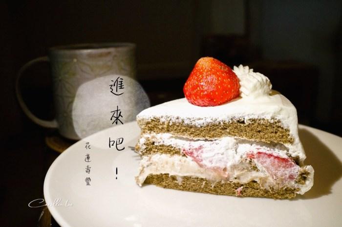 花蓮壽豐美食 | 進來吧 – 車站旁的下午茶咖啡店,手沖咖啡配蛋糕甜點