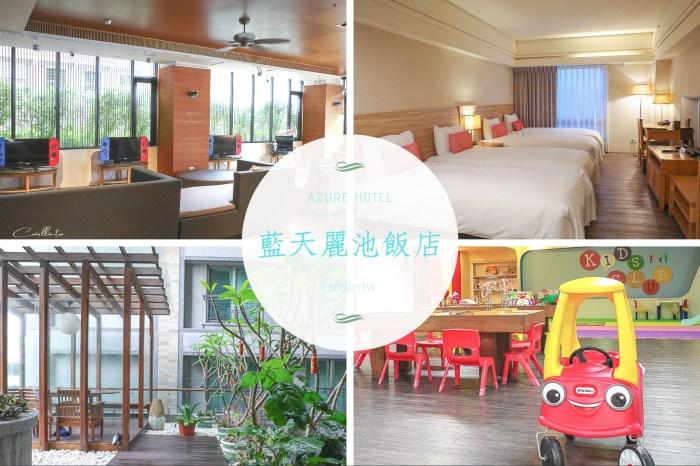 花蓮住宿推薦 | 藍天麗池飯店Azure Hotel – 市區超便利位置,親子旅遊家庭首選,寵物友善旅館