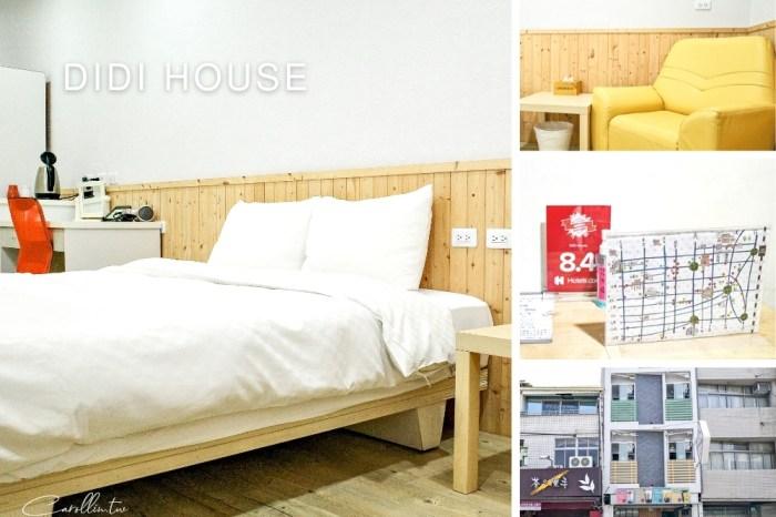 台南住宿   DiDi House棣棣小屋民宿 – 房內設備齊全的平價套房