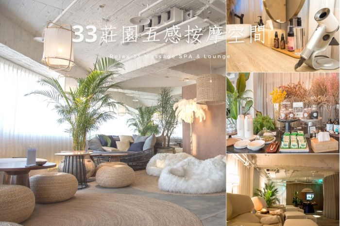 台北按摩推薦 | Relax33莊園五感按摩空間 – 網美秘密基地,巴里島精油按摩