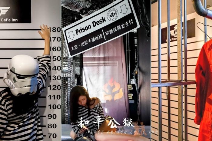 花蓮住宿推薦 | 和平公獄peace prison cafe Inn – 監獄主題合法民宿,入獄雙人房超便宜,還有私人衛浴