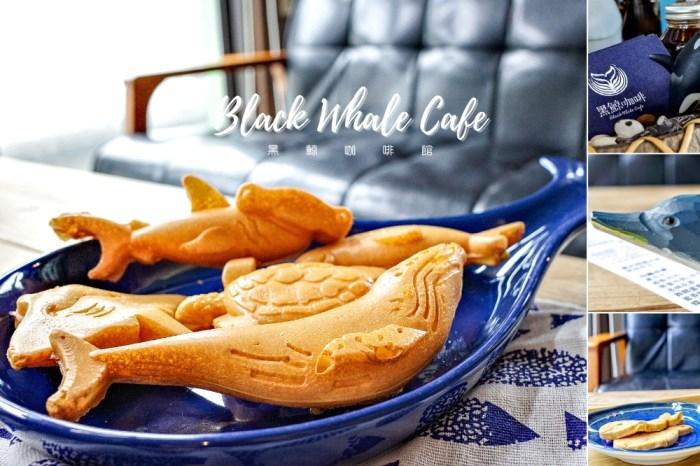 花蓮美食 | 黑鯨咖啡館 – 鯨魚雞蛋糕,海洋風鯨豚主題咖啡店