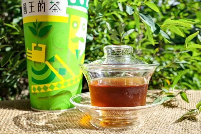 國王的茶 蘆洲民族店 | 蘆洲飲料店新開幕!開幕優惠買一送一促銷活動