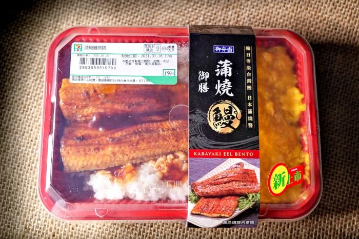 711蒲燒鰻魚飯|超商就能吃到鰻魚飯便當,還有銅板價的鰻魚飯糰