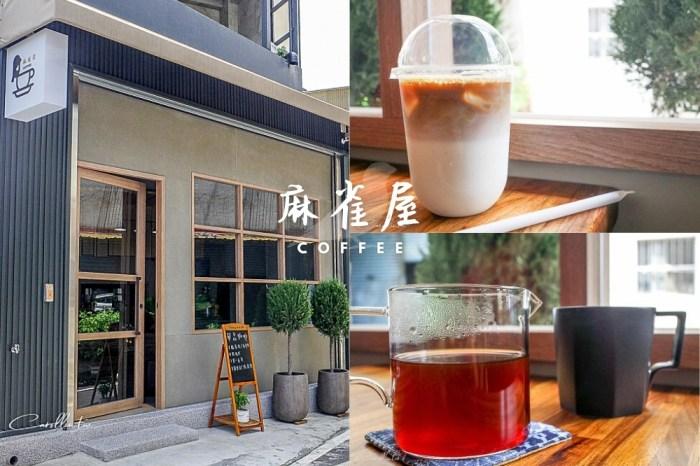 雲林北港咖啡店 | 麻雀屋coffee – 新開幕單品咖啡館,北港朝天宮附近