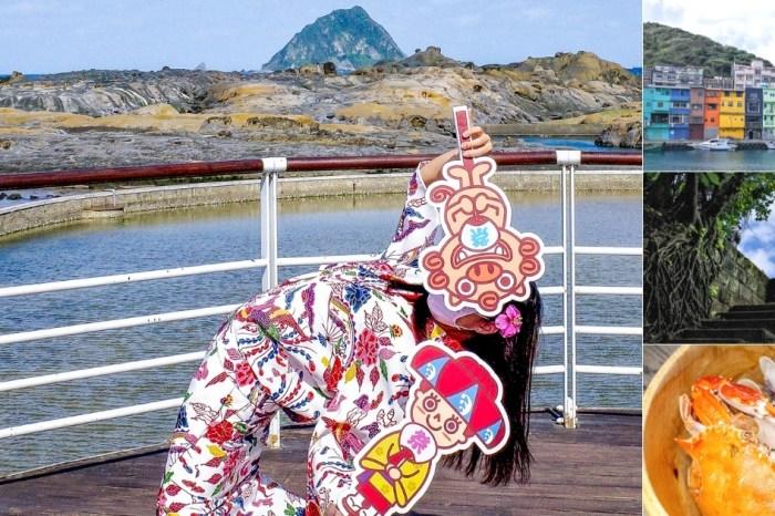 基隆一日遊 | 和平島景點推薦,正濱漁港,社寮東砲台散步行程,沖繩琉球服飾體驗