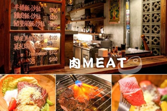 恆春美食推薦 | 肉Meat – 墾丁旅遊必吃,舒肥牛排飯&超好吃牛排沙拉