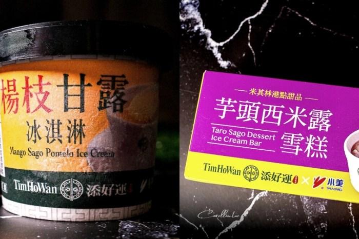添好運小美聯名冰品   芋頭西米露雪糕&楊枝甘露冰淇淋,711獨家限定推薦開箱心得