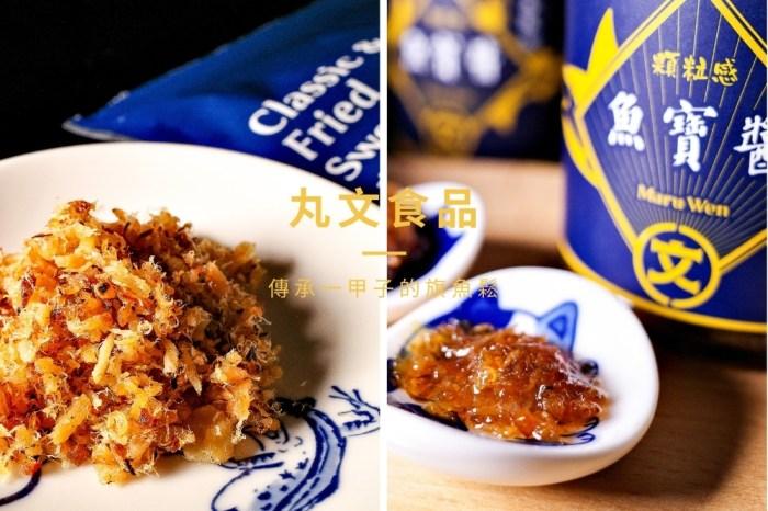 台中伴手禮推薦 | 丸文食品 – 古早味旗魚鬆 & 魚寶醬,傳承70年老店品牌