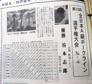 S55第12回全日本ボークライン優勝谷本選手