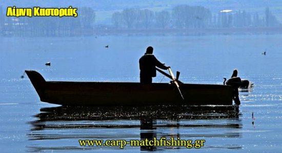 epaggelmatiki-alieia-limni-kastoria-paranomies-carpmatchfishing