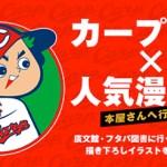 カープ選手×人気漫画家、『本屋さんへ行こう!!』【第1弾】