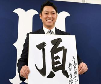 新井「また契約してもらえた」、現状維持の1億1000万円で更改