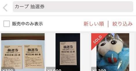 広島カープのチケット抽選ハズレ券、早くも『メルカリ』に出品される