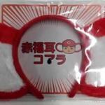 赤いシリーズ・今季第1弾…「赤福耳コアラ」を、来場者全員に配布!