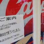 松田オーナー「チャンピオンらしく戦え」自力V消滅で緒方監督にゲキ