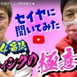 鈴木誠也が打撃理論を動画で解説「子供時代にやっていた練習」も紹介