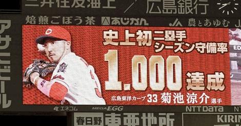 菊池涼介、二塁手として史上初シーズン無失策(守備率10割)を達成