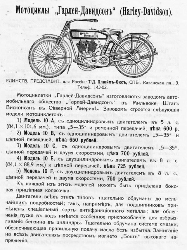 1914. Из каталога Торгового Дома Плюйм.