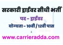 Raipur Driver Jobs