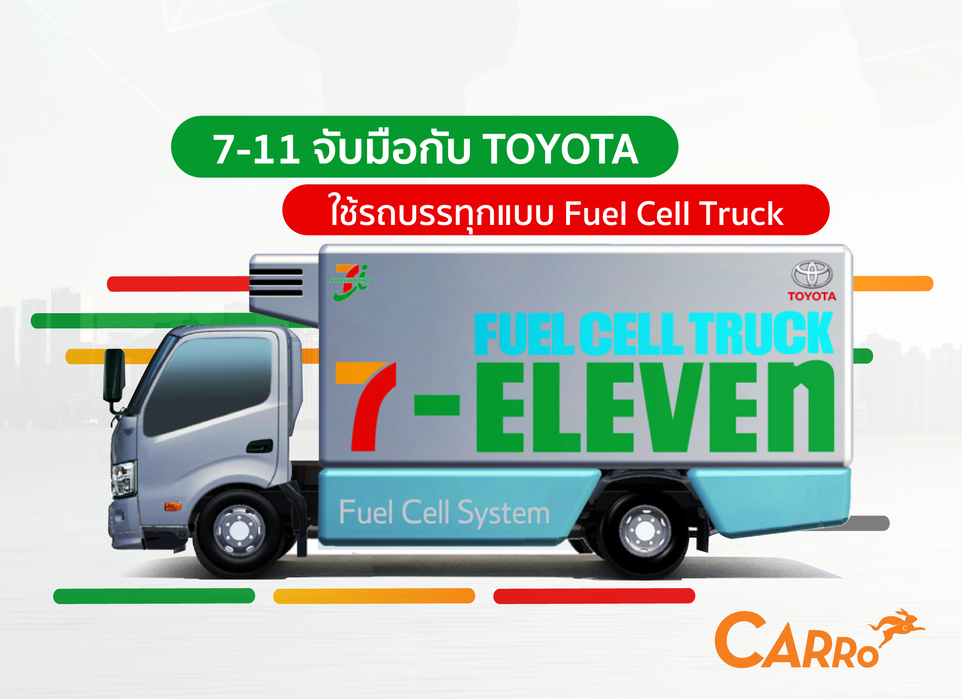 7 11 Toyota Fuel Cell Truck Low Carbon Society