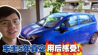 Photo of Proton Iriz 买了之后会不会后悔?( 车主分享)|automachi.com 马来西亚试车频道