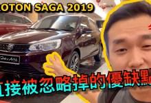 Photo of 加料又減價的馬來西亞最新小改款Proton saga 2019真的沒有什麼缺點?怎麼大家都忽略了這些細節呢?!⚠️