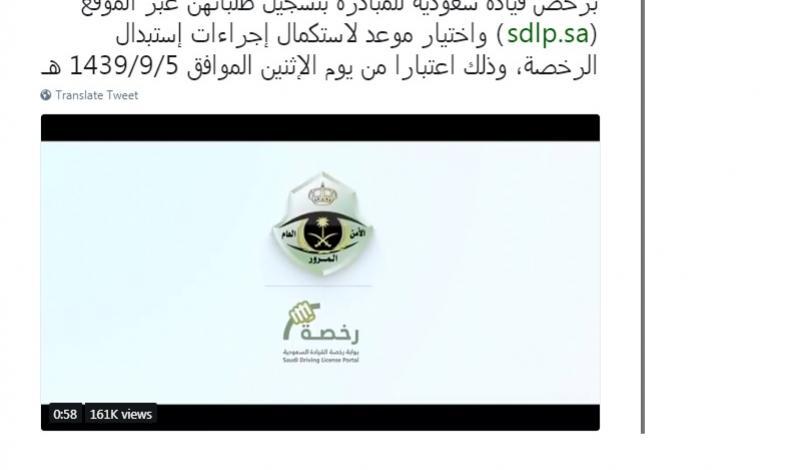 بدء استبدال رخص القيادة الدولي ة للسائقات برخصة سعودية سيارات سيدتي