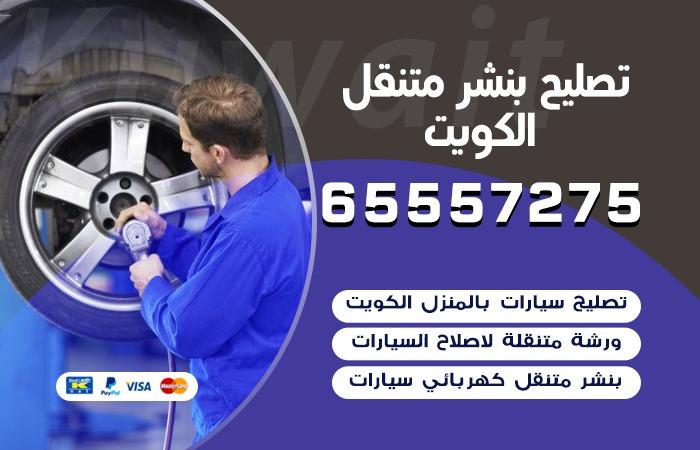 تصليح بنشر الكويت