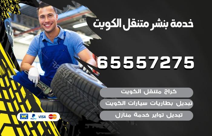 خدمة بنشر متنقل الكويت