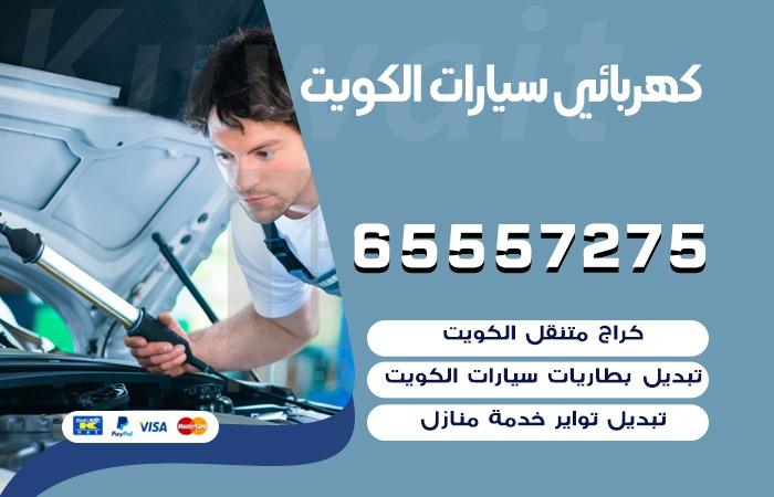 كهربائي سيارات الكويت