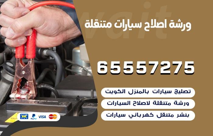 ورشة اصلاح سيارات متنقلة الكويت