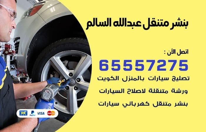 بنشر متنقل جمعية عبد الله السالم