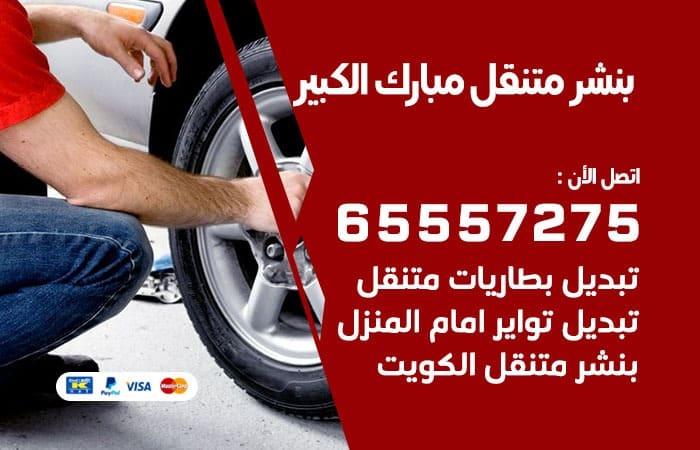 بنشر متنقل جمعية مبارك الكبير