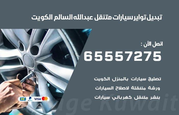 تبديل تواير سيارات متنقل عبد الله السالم