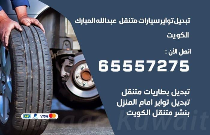 تبديل تواير سيارات متنقل عبدالله المبارك
