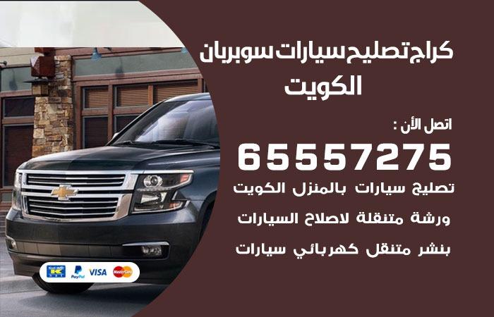كراج تصليح سوبربان الكويت