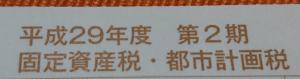 img_kotei-shisan-tax