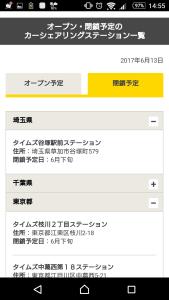 img_times-station-close-tanizuka2
