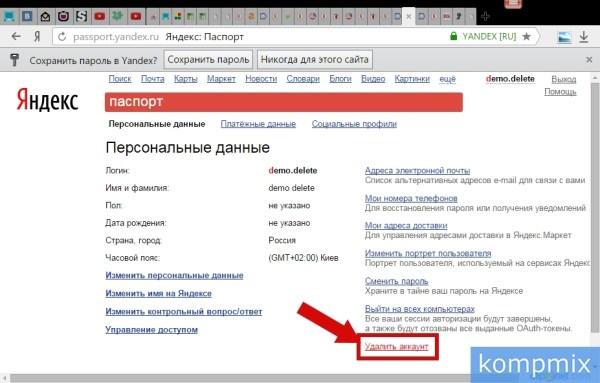 Как удалить аккаунт в Яндекс * Каршеринг Клуб