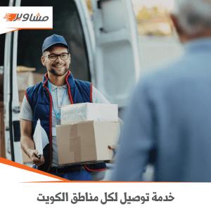 تمتع بخدمة توصيل طلبات مميزة داخل الكويت